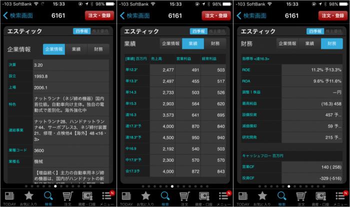 楽天証券アプリ画面
