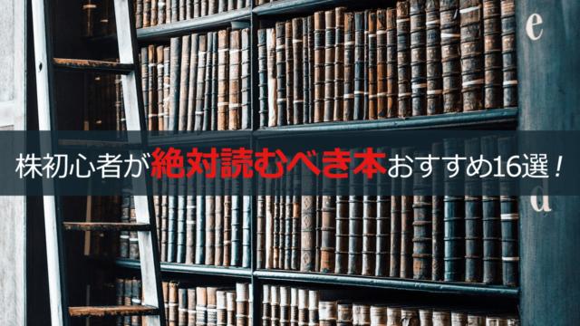 株初心者が絶対読むべき本おすすめ16選!読めば最短で脱初心者!