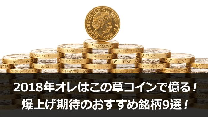 2018年オレはこの草コインで億る!爆上げ期待のおすすめ銘柄9選!