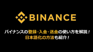 バイナンスの登録・入金・送金の使い方を解説! 日本語化の方法も紹介!