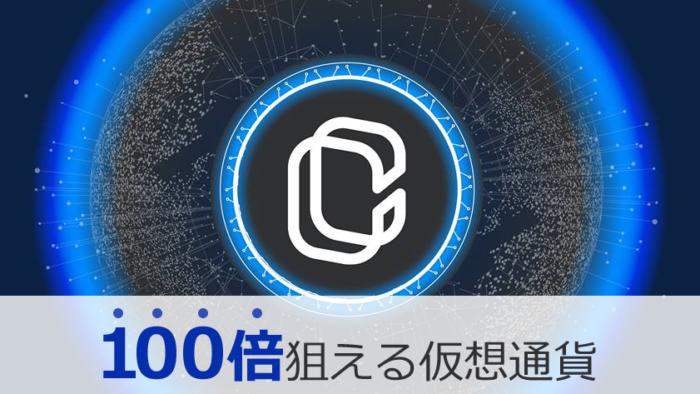 セントラリティ(CENNZ)取引所上場!ICOから価格何倍?100倍狙える仮想通貨!