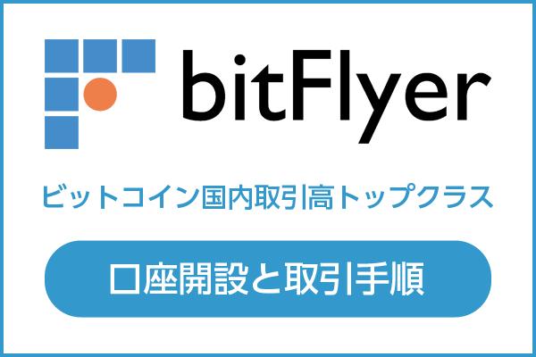 bitflyer口座開設と取引手順