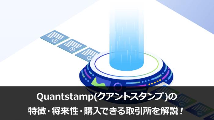 Quantstamp(クアントスタンプ)の特徴・将来性・購入できる取引所を解説!