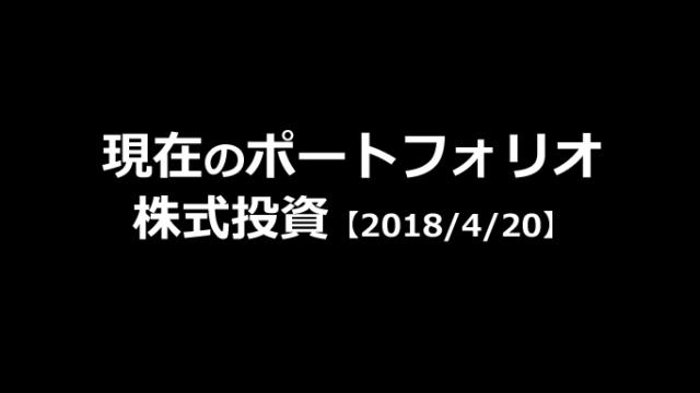 現在のポートフォリオ 株式投資【2018/4/20】