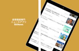 仮想通貨ニュースならこれ!便利すぎる速報アプリBitNewsとは?