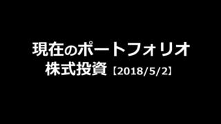 現在のポートフォリオ 株式投資【2018/5/2】