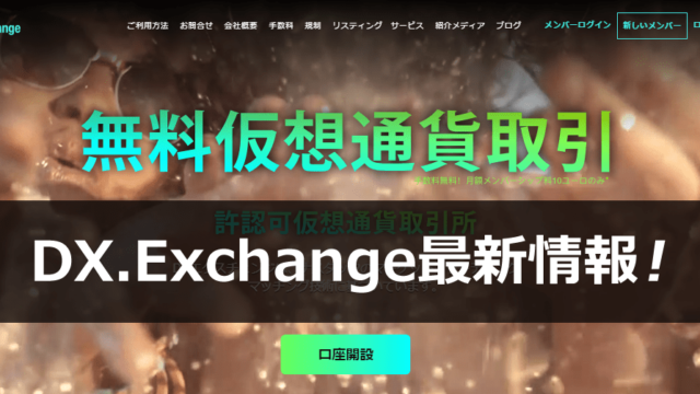 DX.Exchange最新情報!