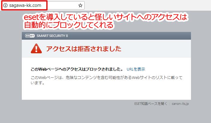 佐川急便のショートメールが超危険!クリックしてしまった時の対処法は?