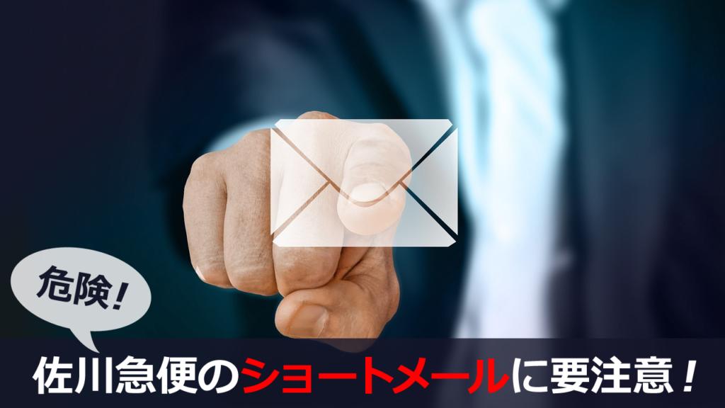 佐川急便のショートメールに要注意!クリックしてしまった時の対処法は?