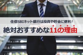 住信SBIネット銀行は投資や貯金に便利!絶対おすすめな11の理由!