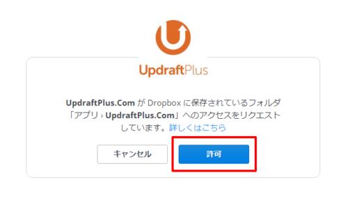 UpdraftPlusの使い方!