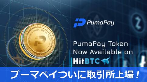 プーマペイ(PumaPay)ついに取引所上場!注目の価格はいくら?