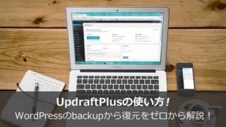 UpdraftPlusの使い方!WordPressのbackupから復元をゼロから解説!
