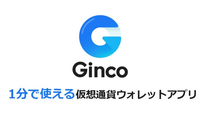 Gincoとは?今注目の1分で使える仮想通貨ウォレットアプリを紹介!