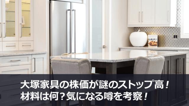 大塚家具の株価が謎のストップ高!材料は何?気になる噂を考察!