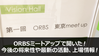 ORBSミートアップで聞いた! 今後の将来性や最新の活動、上場情報!