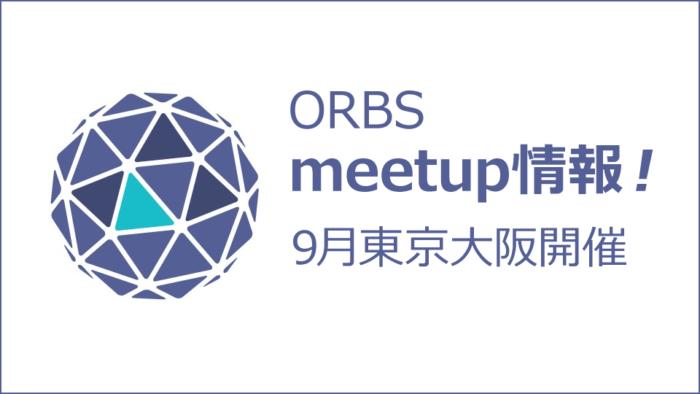ORBS meetup情報!9月東京大阪開催