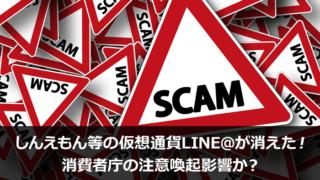 しんえもん等の仮想通貨LINE@が消えた!消費者庁の注意喚起影響か?