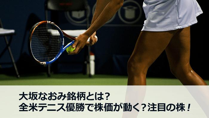 大坂なおみ銘柄とは? 全米テニス優勝で株価が動く?注目の株!