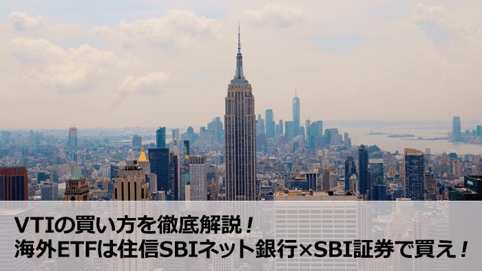 VTIの買い方を徹底解説!海外ETFは住信SBIネット銀行×SBI証券で買え!