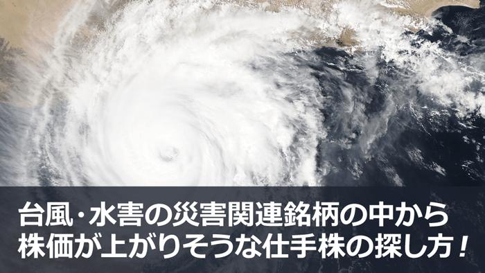 台風・水害の災害関連銘柄の中から株価が上がりそうな仕手株の探し方!
